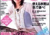 luci-japanese-mag-cover